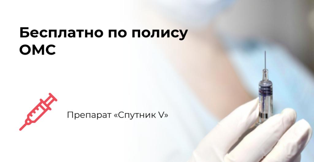Спутник V где привиться от коронавируса (сделать прививку)