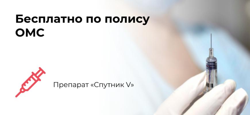 Обязательная вакцинация от коронавируса в России