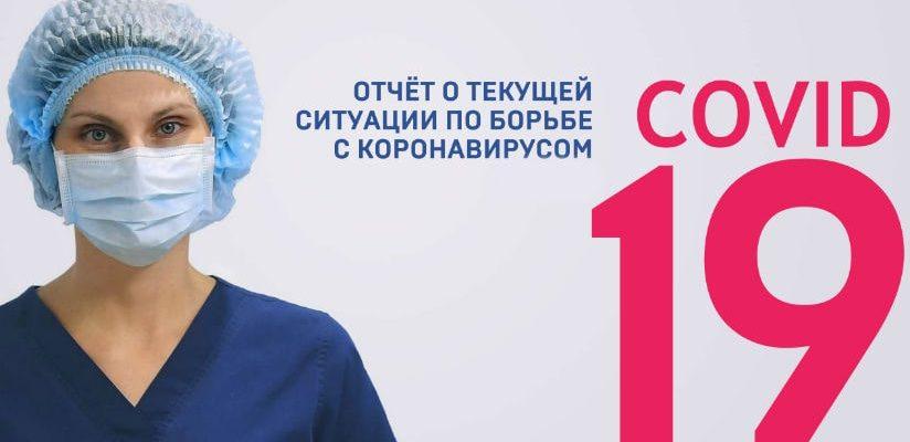 Сколько привито от коронавируса в России на 19 сентября